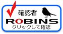 ROBINS「確認者情報」