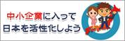中小企業に入って日本を活性化しよう!