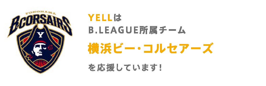 YELLはB.LEAGUE所属チーム横浜ビー・コルセアーズを応援しています!