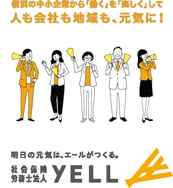 横浜市 社会保険労務士法人エール